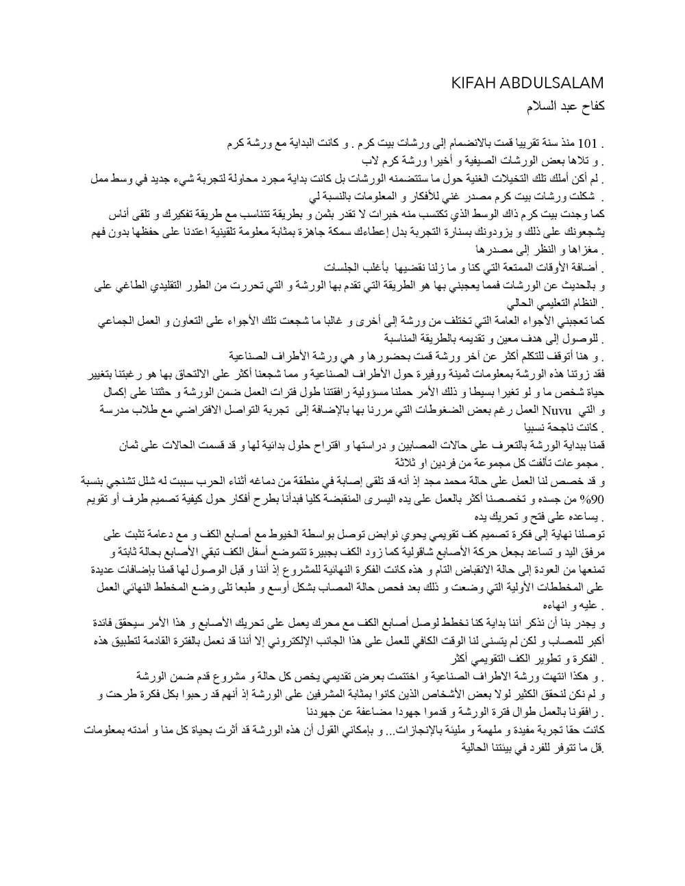 Kifah_Page_1