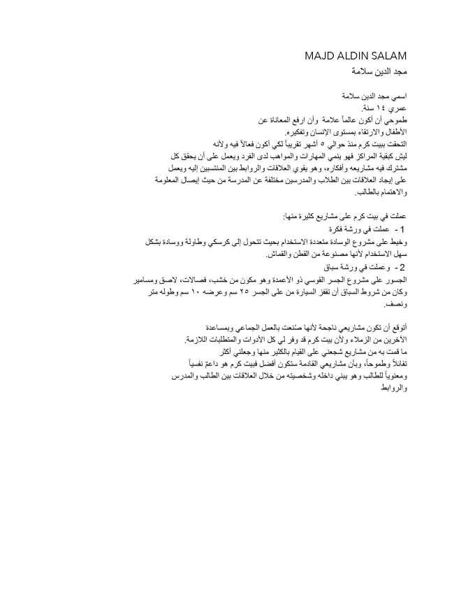 Majid_Page_1