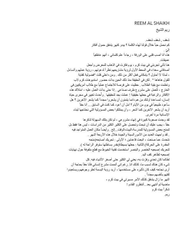 Reem_Page_1